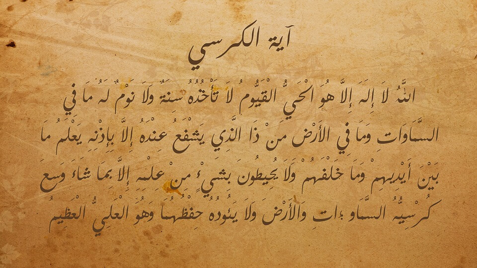 ayat-al-kursi-1207509_960_720
