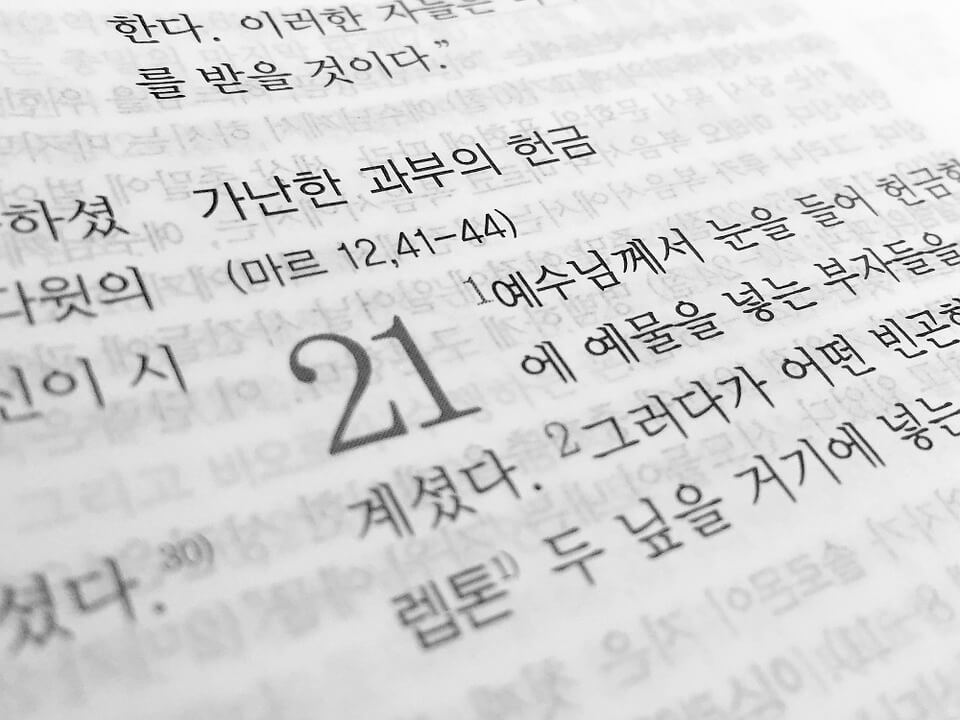 korean text